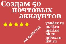 Отправлю 250 писем с яндекс почты 9 - kwork.ru