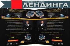 Сайт на Muse за 1 день 33 - kwork.ru