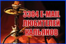 11184 E-mail людей интересующихся строительством 16 - kwork.ru