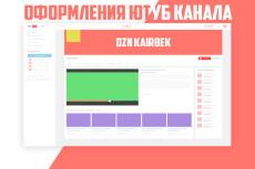 Сделаю оформления сообщество Facebook 19 - kwork.ru