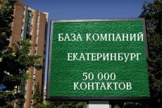 Ручная рассылка коммерческих предложений, 99% доставка до получателя 7 - kwork.ru