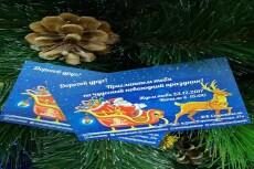 Открытку, флаер, приглашение, поздравление к любому празднику 13 - kwork.ru