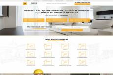 Продам сайт про Строительство домов 12 - kwork.ru