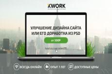 Красочный дизайн экрана вашего сайта, Landing Page 34 - kwork.ru