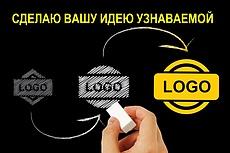 Сделаю уникальный логотип в векторном формате 84 - kwork.ru