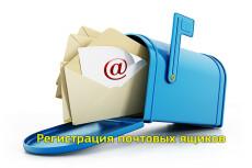 Зарегистрирую 500 почтовых ящиков mail. ru за 1 кворк 5 - kwork.ru