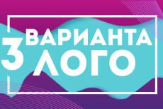 Создам логотип в любом стиле быстро и качественно 28 - kwork.ru