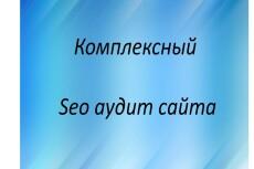 ВСЕ включено. Видео-аудит сайта с рекомендациями 9 - kwork.ru