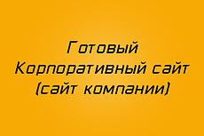 Готовый сайт для Строительных организаций, бригад 11 - kwork.ru