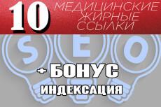 10 медицинских ссылок+10 жирных ссылок бесплатно 9 - kwork.ru