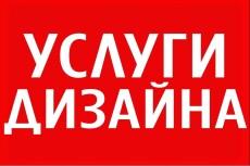 Создам дизайн странички ВКонтакте или Instagram 4 - kwork.ru