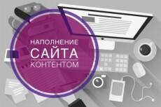 Напишу грамотные и уникальные тексты на любую тему -копирайтинг 8 - kwork.ru