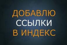 Правильная настройка файла robots.txt — залог успеха продвижения 31 - kwork.ru