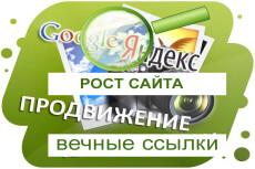 Ссылочная кампания из 3-х уровней 19 - kwork.ru