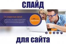 Нарисую слайд для сайта 103 - kwork.ru