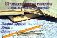 Написание/ наполнение игрового сайта под ключ - новости, моды 24 - kwork.ru