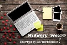 Транскрибация. Перевод из аудио в текст, перевод из видео в текст 3 - kwork.ru