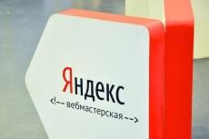 Сбор частотности в Яндекс Wordstat 10 000 ключей 4 - kwork.ru