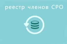 База предприятий и организаций Казань 16 - kwork.ru