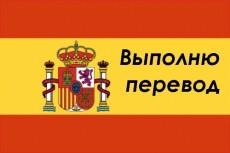 Набор текста на испанском языке 25 - kwork.ru