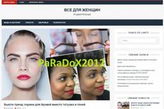 Продам сайт красота и здоровье + 224 статьи 14 - kwork.ru