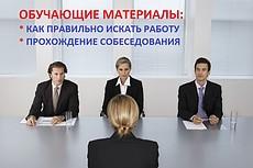 Консультация руководителю отдела продаж 7 - kwork.ru