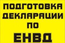 Заполнение заявлений в налоговую 5 - kwork.ru