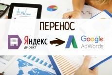 Перенос рекламной кампании на другой аккаунт, в Директ или AdWords 8 - kwork.ru