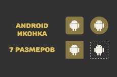 Нарисую продающую инфографику в виде иконок для сайта 77 - kwork.ru