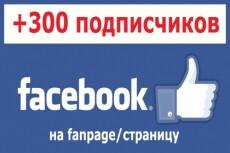 800+ Активных подписчиков в группу или паблик 11 - kwork.ru