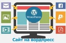 Создам интернет-магазин на Вордпресс со всеми необходимыми плагинами 20 - kwork.ru