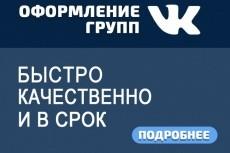 Занимаюсь транскрибацией 3 - kwork.ru