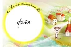 Разработаю портфолио в детский сад 15 - kwork.ru