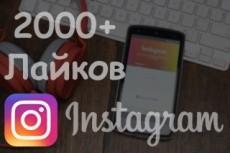 100000 лайков на Ваши публикации в Инстаграм. Вывод в топ по хэштегам 12 - kwork.ru