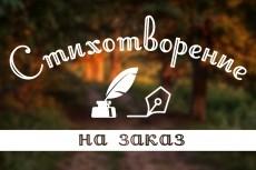 Напишу стихотворение 7 - kwork.ru