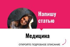 Ссылки медицина. Размещу крауд ссылки с форумов для медицинских сайтов 23 - kwork.ru
