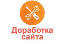 Доработка и правка сайта 8 - kwork.ru