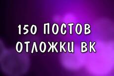 Размещу ссылки на ваш сайт в группе ВК 3 - kwork.ru