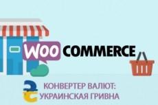 Перевод шаблонов WordPress на русский или украинский язык 5 - kwork.ru