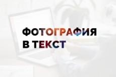 Напечатаю текст с картинки, скана и т.д. 14 - kwork.ru
