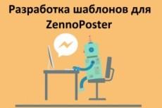 Поработаю над вашими скриптами 5 - kwork.ru