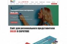 Нарисую адаптивный дизайн главной страницы сайта 15 - kwork.ru