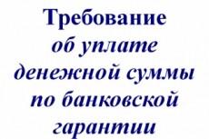 Составлю претензию о взыскании неустойки и пени по контракту 3 - kwork.ru