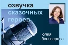 Озвучу видеоролики, персонажей 6 - kwork.ru