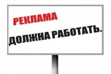 Напишу яркую рекламу на любую тематику 20 - kwork.ru