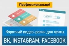 Смонтирую любой ролик до 30 минут 18 - kwork.ru