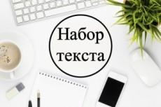Набор текста на русском, английском языке 26 - kwork.ru