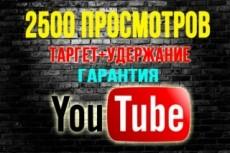 Настройка таргетированной рекламы Вконтакте 8 - kwork.ru