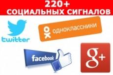 400 социальных сигналов для вашего сайта 12 - kwork.ru