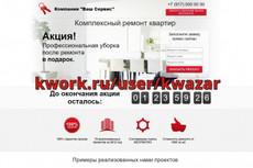 Сайт landing page по ремонту и обслуживанию кровли 9 - kwork.ru
